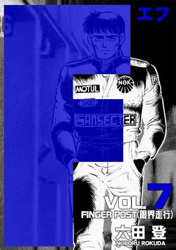 F 7巻-電子書籍