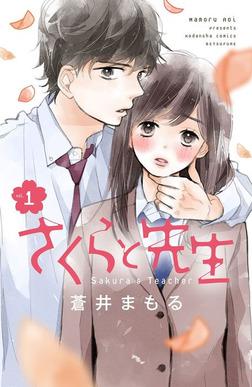 さくらと先生(1)-電子書籍