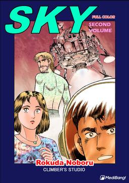 Sky, Volume 002