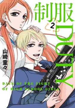 制服DUTY 2巻-電子書籍