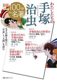 別冊NHK100分de名著 わたしたちの手塚治虫