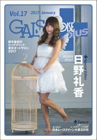GALS PARADISE plus Vol.17 2017 January