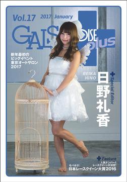 GALS PARADISE plus Vol.17 2017 January-電子書籍