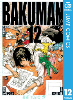 バクマン。 モノクロ版 12-電子書籍