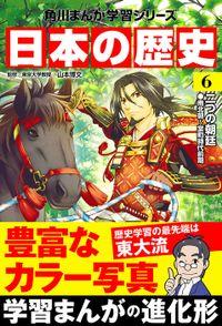 日本の歴史(6) 二つの朝廷 南北朝~室町時代前期