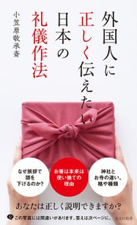 外国人に正しく伝えたい日本の礼儀作法