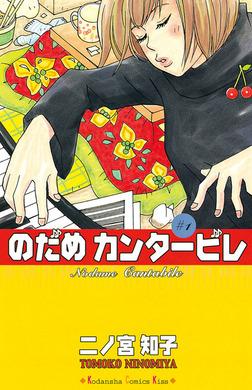 【20%OFF】のだめカンタービレ【全25巻セット】-電子書籍