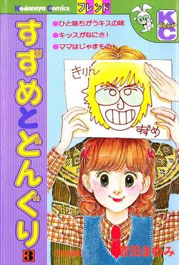 すずめとどんぐり(3)-電子書籍