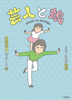芸人と娘-電子書籍
