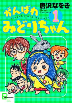 がんばれ みどりちゃん1-電子書籍
