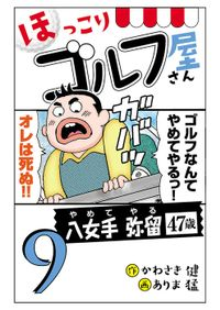 【電子新装版】ほっこりゴルフ屋さん 9