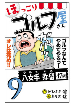 【電子新装版】ほっこりゴルフ屋さん 9-電子書籍
