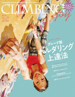 CLIMBING joy (クライミングジョイ) No.15 2016-電子書籍