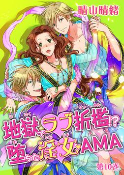 地獄でラブ折檻!?~堕ちた淫女・AMA~ 10-電子書籍