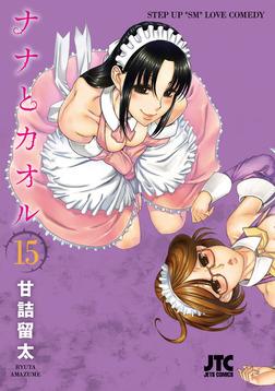ナナとカオル 15巻-電子書籍