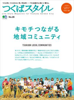 つくばスタイル No.26-電子書籍