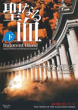 聖なる血 下-電子書籍
