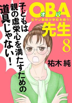 OBA先生 8 元ヤン教師が学校を救う!-電子書籍