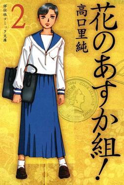花のあすか組! (2)-電子書籍