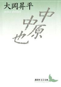 中原中也(講談社文芸文庫)