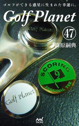 ゴルフプラネット 第47巻 ~スコアが良くなるゴルフを見つけよう~-電子書籍