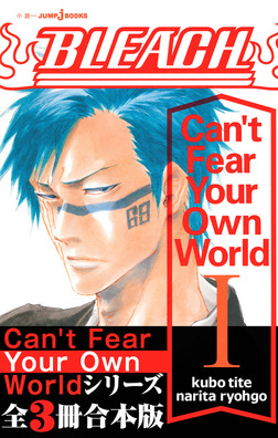 BLEACH Can't Fear Your Own World 合本版-電子書籍