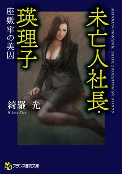 未亡人社長・瑛理子 座敷牢の美囚-電子書籍