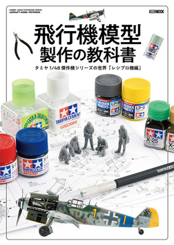 飛行機模型製作の教科書 タミヤ1/48 傑作機シリーズの世界「レシプロ機編」-電子書籍
