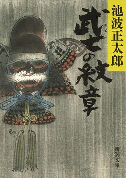 武士(おとこ)の紋章-電子書籍