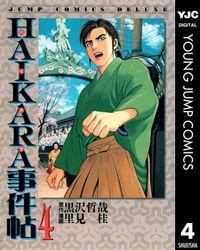 HAIKARA事件帖 4