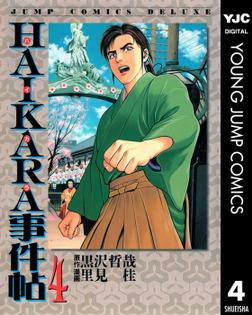 HAIKARA事件帖 4-電子書籍