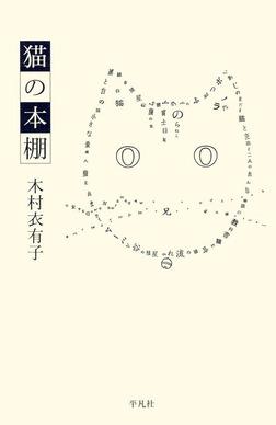 猫の本棚-電子書籍