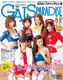 GALS PARADISE 2014 レースクイーンデビュー編-電子書籍