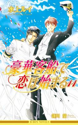 豪華客船で恋は始まる11【イラスト入り】-電子書籍