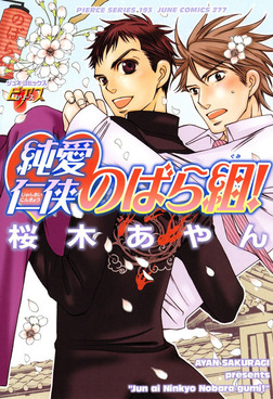 純愛仁侠のばら組-電子書籍