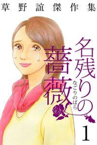 草野誼傑作集 名残りの薔薇(1)
