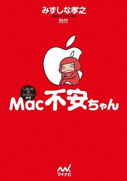 Mac不安ちゃん-電子書籍