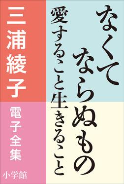 三浦綾子 電子全集 なくてならぬもの―愛すること生きること-電子書籍