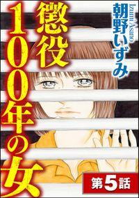 懲役100年の女(分冊版) 【第5話】