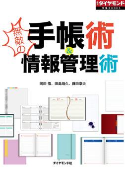 無敵の手帳術&情報管理術-電子書籍