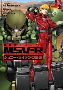 機動戦士ガンダム MSV-R ジョニー・ライデンの帰還(2)-電子書籍