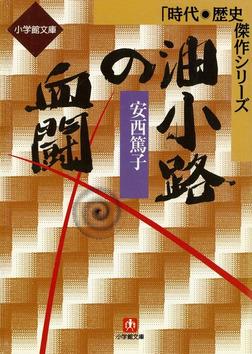 油小路の血闘(小学館文庫)-電子書籍
