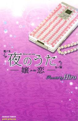 夜のうた~嬢恋~-電子書籍