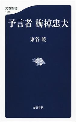 予言者 梅棹忠夫-電子書籍