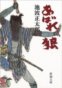 あばれ狼-電子書籍