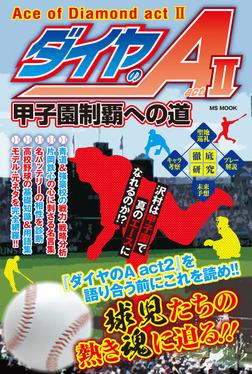 ダイヤのA act2 甲子園制覇への道-電子書籍