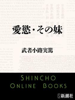 愛慾・その妹-電子書籍
