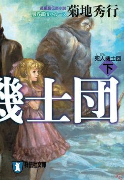 死人機士団(下)-電子書籍