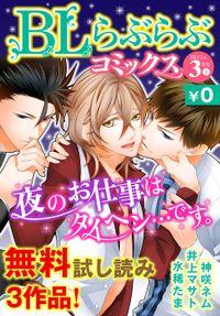 ♂BL♂らぶらぶコミックス 無料試し読みパック 2015年3月号 下(Vol.20)