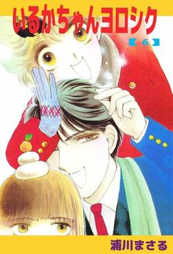 いるかちゃんヨロシク(6)-電子書籍